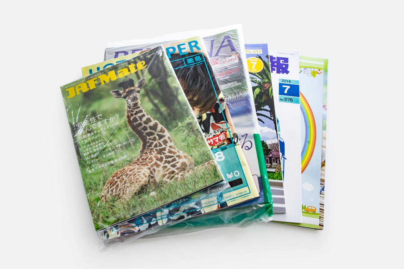 ◎定期刊行物,機関紙,カタログ,パンフレットなど